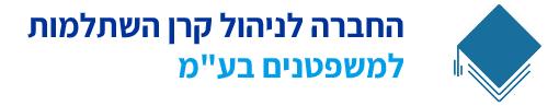 """החברה לניהול קרן השתלמות למשפטנים בע""""מ"""
